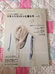 『リネン&コットンと暮らす。 vol.5』ハンドメイド 雑貨