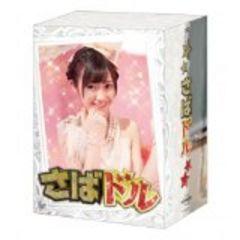 ■DVD『さばドル スペシャルBOX』AKB渡辺麻友(まゆゆ)