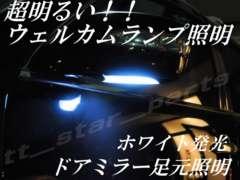超LED】フーガY50系51系/ウェルカムランプ足元照明ホワイト