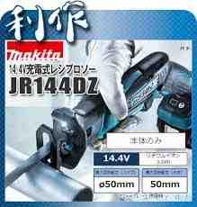新品 マキタ充電式レシプロソー 14.4V