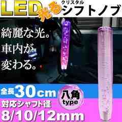 光るクリスタルシフトノブ八角30cm紫色 径8/10/12mm対応 as1510
