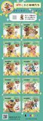 *H29【ぽすくまと仲間たち】グリーティング切手 82円切手 シール切手