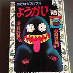1円スタート・妖怪話