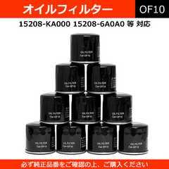 ★オイルフィルター 社外品 スバル 日産 マツダ 三菱 10個[OF10]
