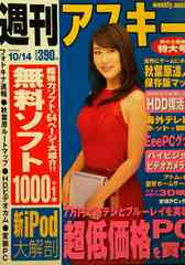 安めぐみ/谷内里早【週刊アスキー】2008.10.14号秋の特大号
