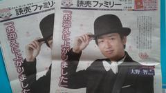 嵐大野智*読売新聞*読売ファミリー『死神くん』きらめきインタビュー