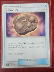 ポケモンカード トレーナーズ なぞの化石 SM9 079/095