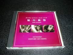 CD「鮎川麻弥/ガンダムヒストリーヒットソング」07年盤 即決