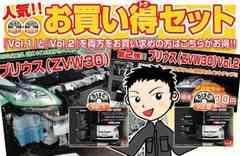 送料無料 トヨタ プリウス ZVW30 メンテナンスDVD 2枚組