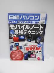 1803 日経パソコン 2016年12月12日号