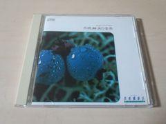 CD「音楽健康法 不眠解消の音楽 EARLY AUTUMN」★