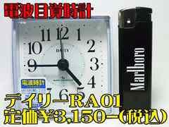 新品 デイリー電波目覚 デイリーRA01(緑)¥3,000-(税別)