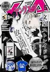 ☆ヤングエース 5月号『文豪ストレイドッグス』敦&芥川折り目なしポスター