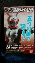 SHODO 23 仮面ライダーVS 仮面ライダースーパー1 未開封 新品
