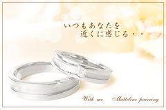 withme人気No.3マットライン ペアリング95-2010-2011