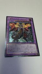 遊戯王 CORE版 悪魔竜ブラック・デーモンズ・ドラゴン(レリーフ)