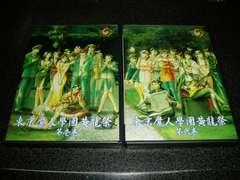 CD「東京魔人学園 黄龍祭/第壱巻+第弐巻」
