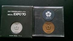 日本万国博覧会記念/銀・銅メダルEXPO'70【大蔵省造幣局刻印】