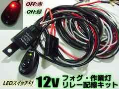 12v車用/社外フォグランプ・作業灯用リレーハーネス/スイッチ付