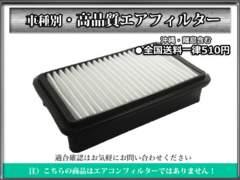 ●即送/送料510円 高品質エアフィルター ジムニー JB23W