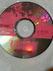 49レア非売彩雲国物語スペシャル朗読CD