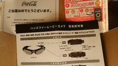コカ・コーラ TOKYO 2020レッツスタート! Cコース 『ハンズフリームービーカメラ』