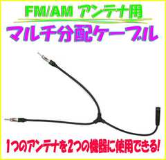 FM AM アンテナ 用 分配ケーブル 端子x2 (オス) 差込口x1 (メス)