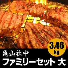 送料無料 亀山社中 焼肉・BBQファミリーセット 大 3.46kg