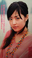 井上真央【週刊少年マガジン】2008.8.13号
