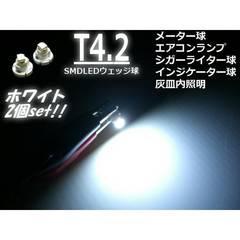 送料無料!パネル球に!T4.2/白色SMDLED/2個set