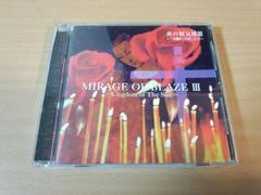 CD「炎の蜃気楼3ミラージュ火輪の王国より」上野洋子