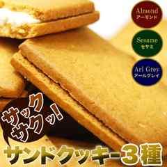 サックサク☆サンドクッキー48個≪常温≫