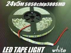 24v用/防水5050チップLEDテープライト/5m-900連級/白色ホワイト
