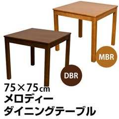 メロディー ダイニングテーブル 75cm幅