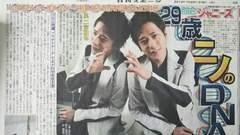 嵐 二宮和也◇2013.3.9日刊スポーツ Saturdayジャニーズ