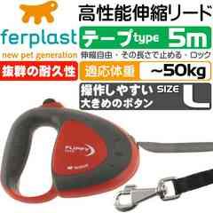 犬猫用伸縮リード フリッピーテックL テープ5m赤 Fa5079