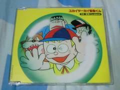 CD TVドラマ版 怪物くん ユカイツーカイ怪物くん 怪物太郎(嵐・大野智)