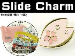 ピンク桜スライドチャームパーツAdc9494
