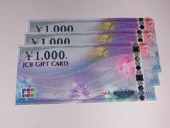 JCBギフトカード 3,000円分 送料無料 ゆうパケット