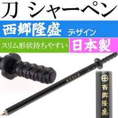刀シャープペン 西郷隆盛 日本製 ms136