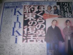 5月14日スポーツ報知切り抜き〜KinKi Kids〜