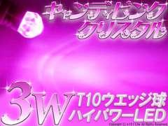 1個)♪3wハイパワーT10キャンディービンク クリスタルLED ライフ ゼスト バモス ザッツ