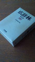 三省堂[広辞林]第五版・革装・中古品・即決