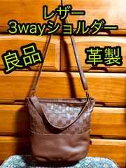 良品★レザー3wayショルダーバッグ★ブラウン☆100円スタート
