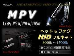 MPV LY3P・LW3W・LWFW・LW5W /ヘッド&フォグHIDセット/1年保証