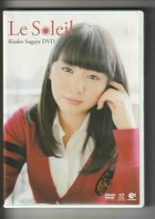 菅谷梨沙子 / Le Soleil Risako Sugaya DVD (中古品)