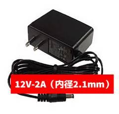 スウィッチング ACアダプター 12V-2A 内径2.1mm カメラ用 防犯 電源 バッテリー