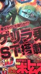 パチンコ CR『装甲騎兵 ボトムズ』特大 ポスター 非売品