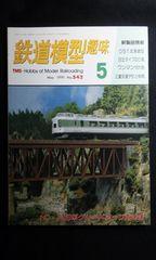月刊 鉄道模型趣味 1991年5月号