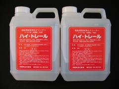 ★�E特殊洗剤 ハイトレール 2L